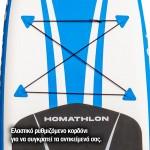HomAthlon Φουσκωτή σανίδα SUP 10'8'' (325 cm) Bahamas HA-25032