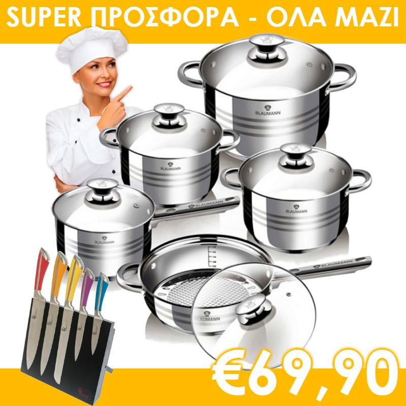 Προσφορά: Σετ μαγειρικά σκεύη από ανοξείδωτο ατσάλι - Blaumann BL-1637 και ανοξείδωτα μαχαίρια με μαγνητική βάση RK-MG5C